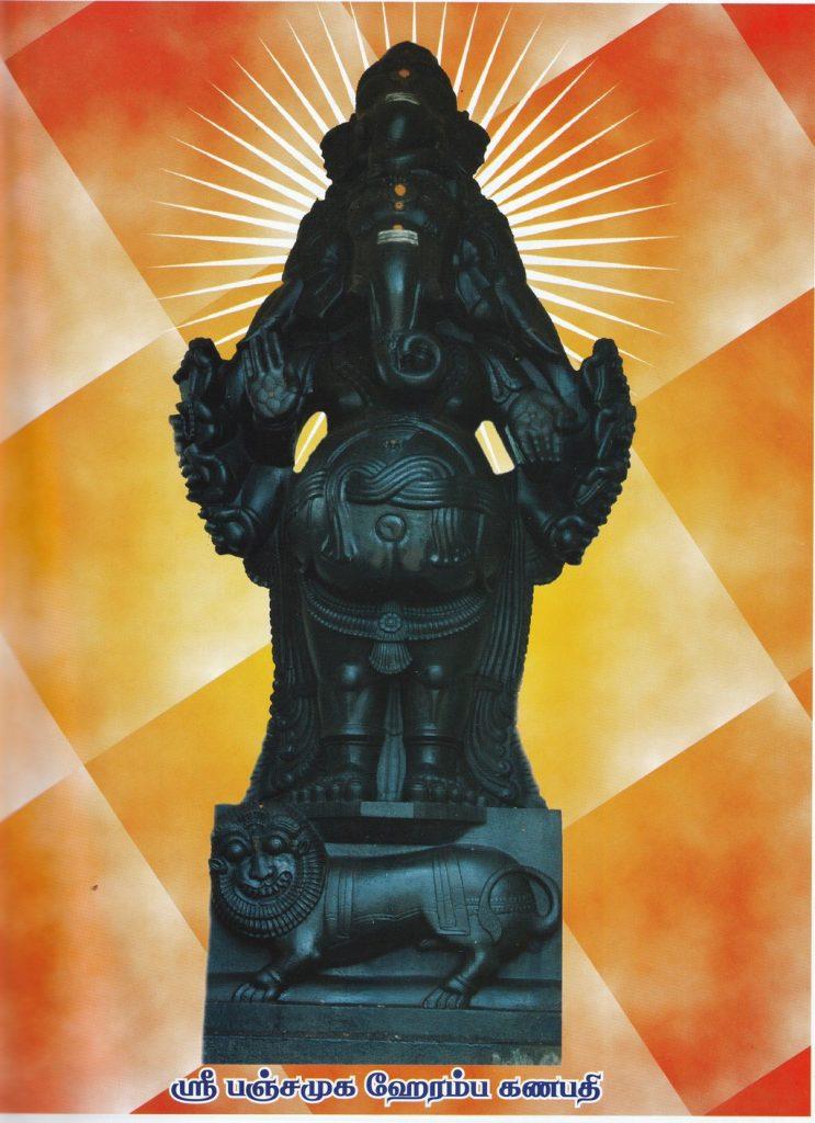 Panchamukha Heramba Ganapathy