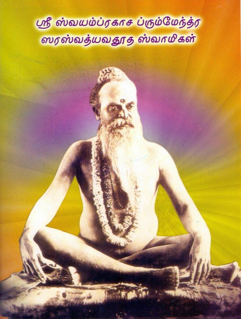 Swayam prakasa swamigal